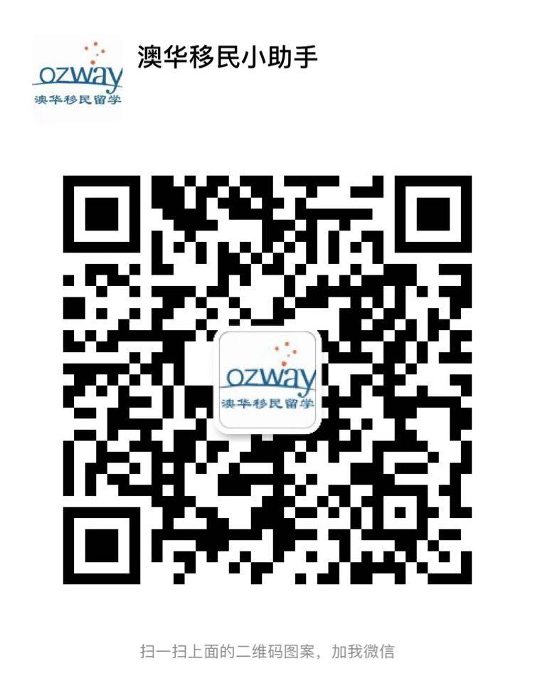 https://static.okweb.com.au/zone/data/-248487580_ozway/admin/image/澳华移民小助手_T5q7.jpg